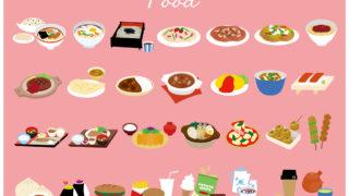 現代的な食べ物