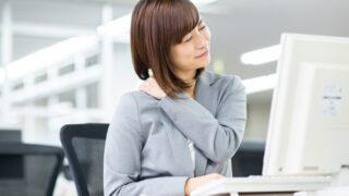 仕事中に肩こりを感じる女性